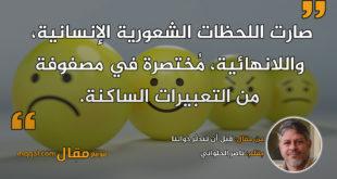 قبل أن تندثر ذواتنا|| بقلم: ناصر الحلواني|| موقع مقال