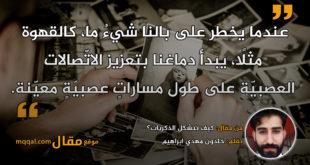 كيف تتشكل الذكريات؟|| بقلم: خلدون مهدي ابراهيم|| موقع مقال