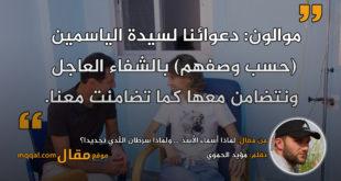 لماذا أسماء الأسد … ولماذا سرطان الثدي تحديدا؟|| بقلم: مؤيد الحموي|| موقع مقال