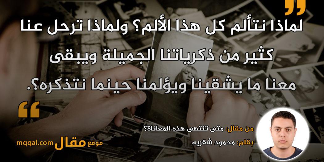 متى تنتهى هذه المعاناة؟ || بقلم: محمود شقريه || موقع مقال