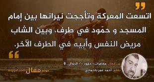 مغامرات ( حمّود ) / الجوال ـ 8|| بقلم: أحمد عمر باحمادي|| موقع مقال