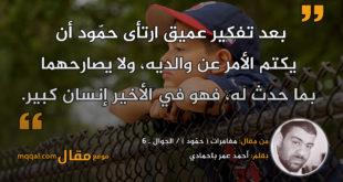 مغامرات ( حمّود ) / الجوال ـ 6|| بقلم: أحمد عمر باحمادي|| موقع مقال