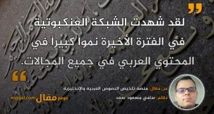 منصة تلخيص النصوص العربية والإنجليزية|| بقلم: سامي مسعود سعد|| موقع مقال
