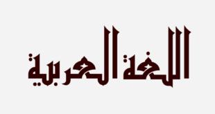 نحن الفصحاء -1 ..بقلم: ريان أحمد قرنبيش..موقع مقال