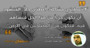 المصلحون في الأرض|| بقلم: د. جمال يوسف الهميلي|| موقع مقال