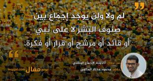 أكذوبة الإجماع الوطني|| بقلم: محمود مختار المكاوي|| موقع مقال