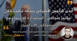 دعوة ترامب للقادة الايرانيون للحوار بقلم: محمد شريف شناوة عبد لطيف || موقع مقال