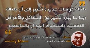 تردي الحالة النفسية لدى المراهقين والشباب|| بقلم: دكتور صـــالح آلـ حـيدر|| موقع مقال