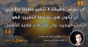 فلسفة التغيير في الإسلام|| بقلم: محمد بهاء الدين قريطم|| موقع مقال