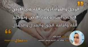 الزوج الإله|| بقلم: هالة عبد الكريم مرزوق أبومعمر|| موقع مقال