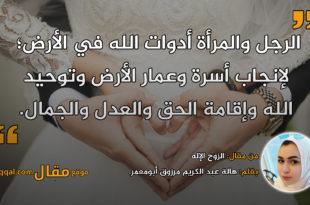 الزوج الإله   بقلم: هالة عبد الكريم مرزوق أبومعمر   موقع مقال