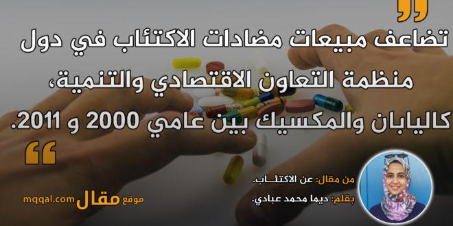 عن الاكتئــاب|| بقلم: ديما محمد عبادي|| موقع مقال