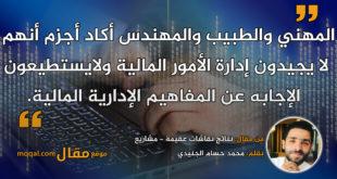 نتائج نقاشات عقيمة - مشاريع|| بقلم: محمد حسام الجنيدي|| موقع مقال