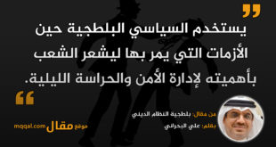 بلطجية النظام الديني || بقلم: علي البحراني|| موقع مقال