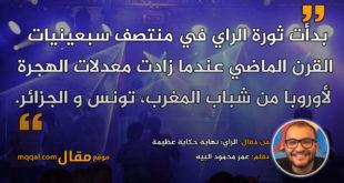 الراي؛ نهاية حكاية عظيمة|| بقلم: عمر محمود البيه|| موقع مقال