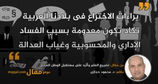 تضييع العلم وأثره على مستقبل الوطن العربي|| بقلم: د. محمود حجازى|| موقع مقال