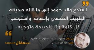 مغامرات ( حمّود ) / الجوال ـ 11 ( الأخيرة ) || بقلم: أحمد عمر باحمادي|| موقع مقال