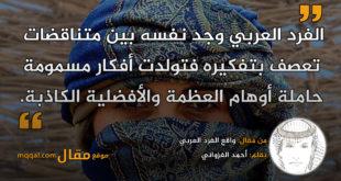 واقع الفرد العربي   بقلم: أحمد الغزواني   موقع مقال