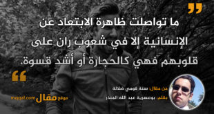 سنة قومي ضلالة|| بقلم: بوعسرية عبد الله المنذر|| موقع مقال