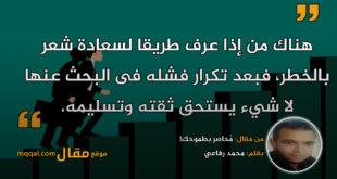 مُحاصَر بطموحك! بقلم: محمد رفاعي || موقع مقال
