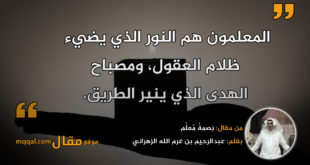 بَصمةُ مُعلِّم. بقلم: عبدالرحيم بن غرم الله الزهراني || موقع مقال