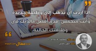 وظيفتك لا تعجبك؟! بقلم: ايمن ياسين || موقع مقال