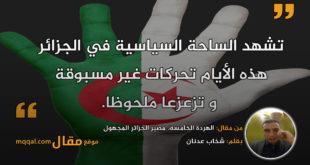 الهردة الخامسة. مصير الجزائر المجهول . بقلم: شخاب عدنان || موقع مقال