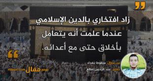 سقوط بغداد. بقلم: عبد الرحمن صالح || موقع مقال