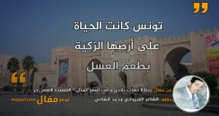 ربنا لا تعذب بلادي و أنت المعز المذل. بقلم: الشاعر القيرواني محمد الشابي || موقع مقال