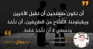 منفتحون ولكن... بقلم: ياسمين أمين الموعد || موقع مقال