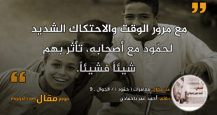 مغامرات ( حمّود ) / الجوال ـ 9 بقلم: أحمد عمر باحمادي || موقع مقال