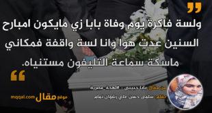 بابا حبيبي - #لهجة_مصرية. بقلم: سلمى حسن علي رشوان تمام || موقع مقال