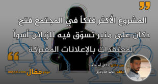دكانٌ أم منبر؟ بقلم: نجم الجزائري || موقع مقال