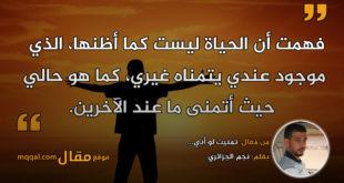 تمنيت لو أني... بقلم: نجم الجزائري || موقع مقال