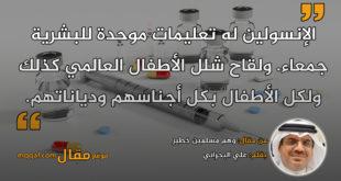 وهم مسلمين خطير. بقلم: علي البحراني || موقع مقال
