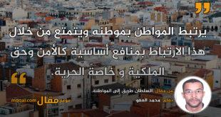 السلطان طريق إلى المواطنة. بقلم: محمد العفو || موقع مقال