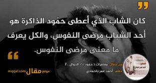 مغامرات ( حمّود ) / الجوال ـ 7 بقلم: أحمد عمر باحمادي || موقع مقال