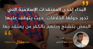 البِداء. بقلم: نجم الجزائري || موقع مقال