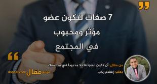 أن تكون عضواً فاعلاً محبوباً في مجتمعك. بقلم: إسلام رجب || موقع مقال