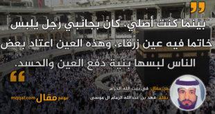 في بيت الله الحرام. بقلم: فهد بن عبدالله الزمام ال موسى || موقع مقال
