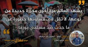 آسام - الطريق إلى ميانمار!. بقلم: محمد صلاح || موقع مقال