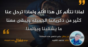 متى تنتهى هذه المعاناة؟ بقلم: محمود شقريه || موقع مقال