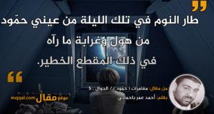 مغامرات ( حمّود ) / الجوال ـ 5 بقلم: أحمد عمر باحمادي || موقع مقال