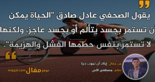 إياكَ أن تموتَ حياً. بقلم: مصطفى الآس|| موقع مقال