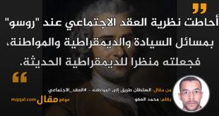 السلطان طريق إلى المواطنة - #العقد_الاجتماعي || بقلم: محمد العفو|| موقع مقال