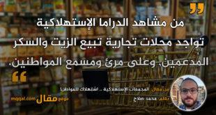 المجمعات الإستهلاكية .. اسْتِهلاك للمواطن!|| بقلم: محمد صلاح|| موقع مقال