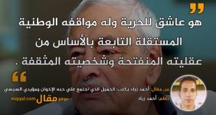 أحمد زياد يكتب: الجميل الذي اجتمع علي حبه الإخوان ومؤيدي السيسي || بقلم: أحمد زياد|| موقع مقال