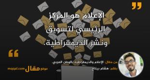 الإعلام والديمقراطية بالوطن العربي. || بقلم: هشام بيتاح || موقع مقال