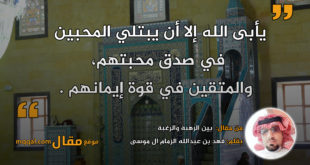 بين الرهبة والرغبة|| بقلم: فهد بن عبدالله الزمام ال موسى|| موقع مقال