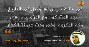 السامدون|| بقلم: د. جمال يوسف الهميلي|| موقع مقال